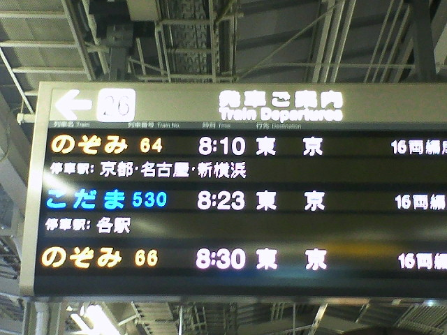 東京進出?