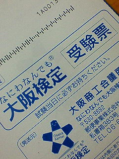 大阪検定2011