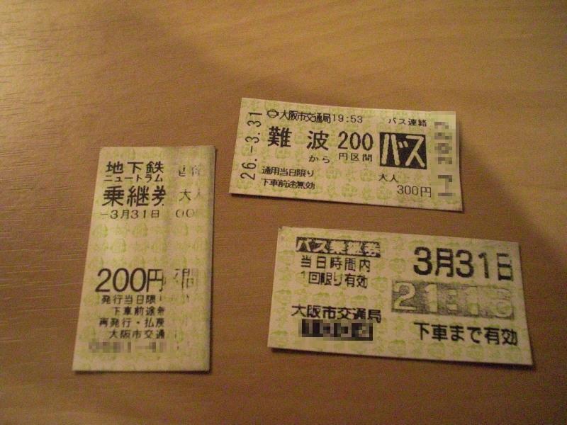 Osaka10033