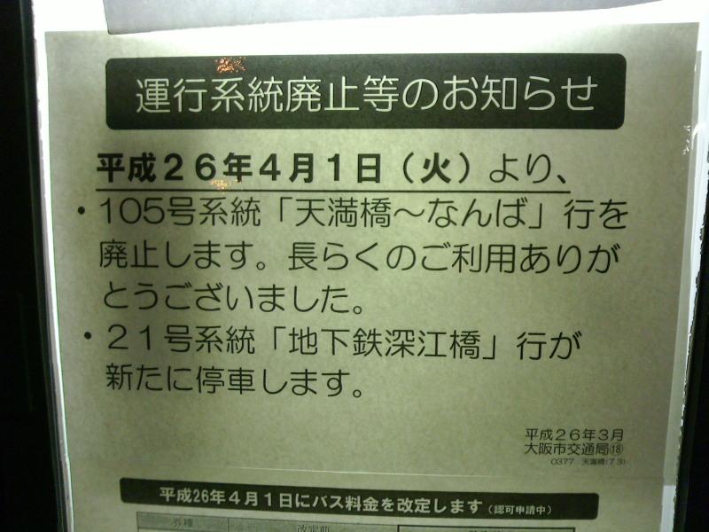 Osaka10057